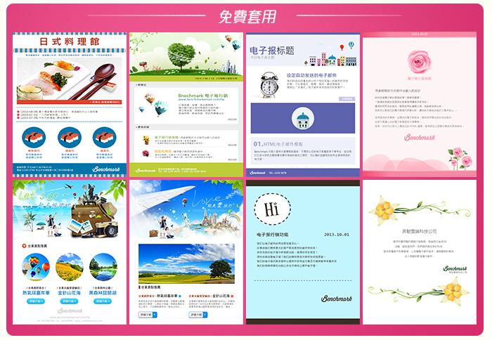 光鮮奪目的電子報範本數十種專業吸睛的電子郵件電子報範本,催生世界級的電子報。
