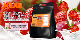 1WHEY STRAWBERRY CREAM