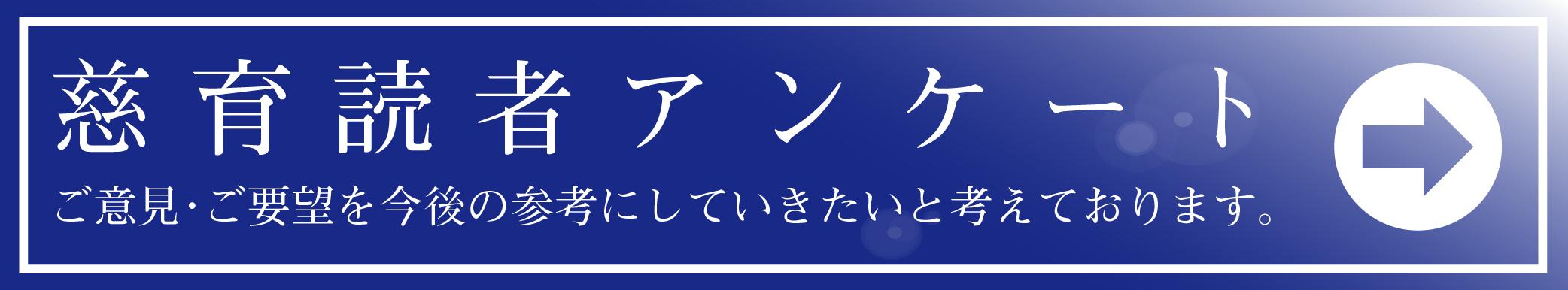 慈育読者アンケート
