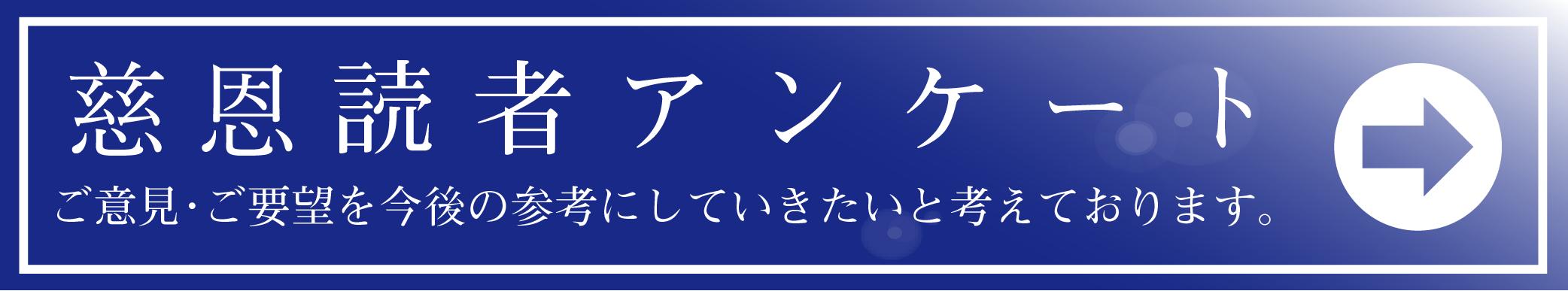 慈恩読者アンケート