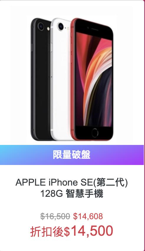 【Apple 蘋果】iPhone SE(第二代) 128G 限量破盤(折扣後)$14,500