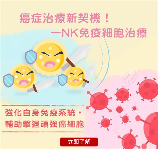 NK免疫治療