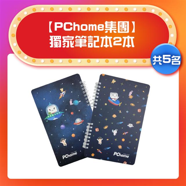 PChome筆記本