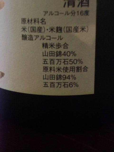 Yamada Nishiki     94%, Gohaykumangoku 6%