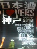 Nihonshu Lovers Kobe
