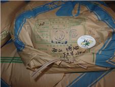 Bagged Sake Rice