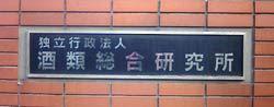 NRIB plaque
