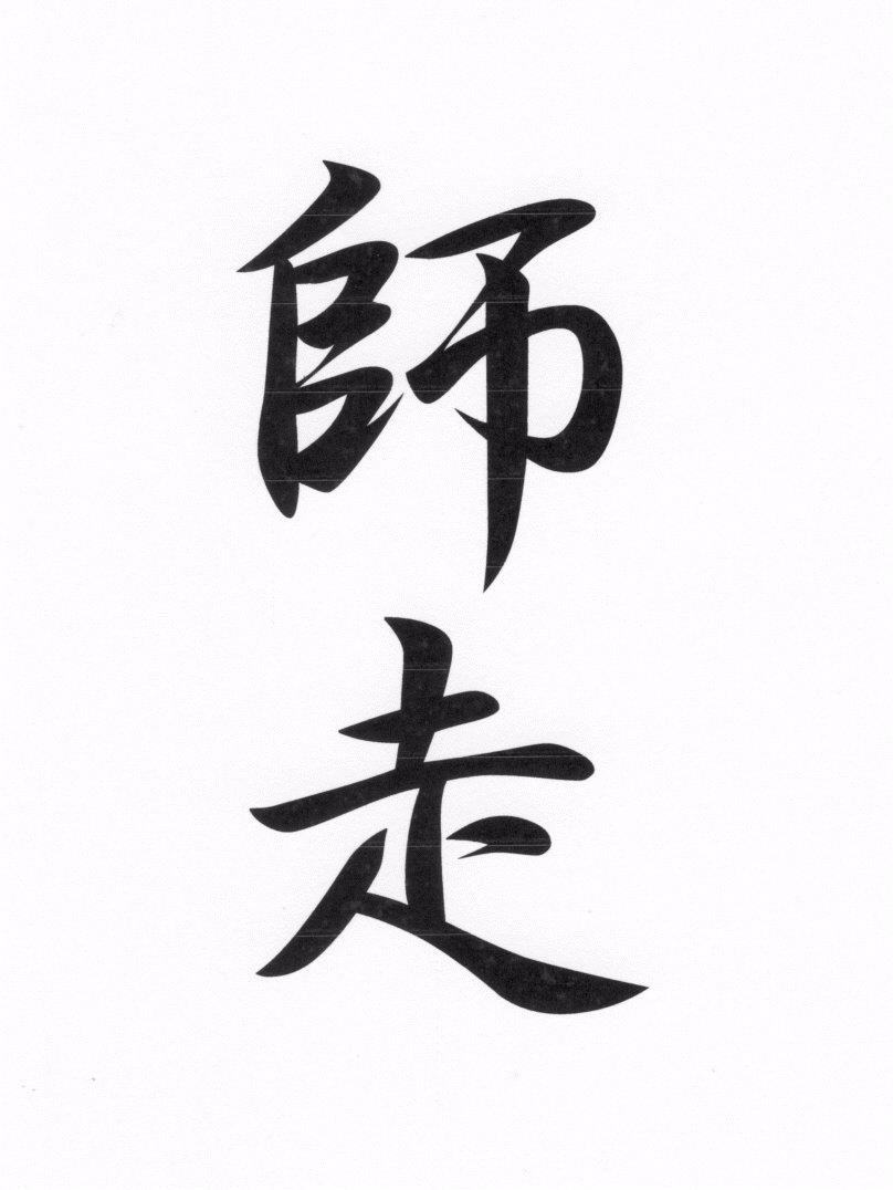Shiwasu = December