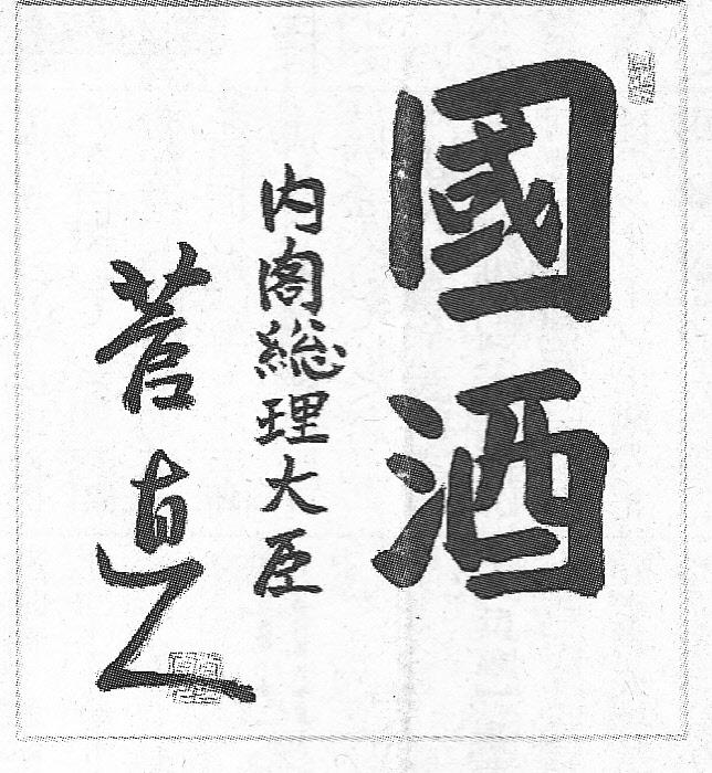 Kokushu by Naoto Kan