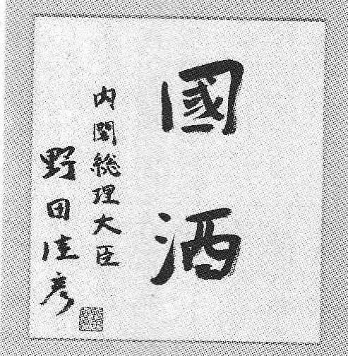 Kokushu by Yoshihiko Noda