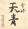 Tensei from Kanagawa