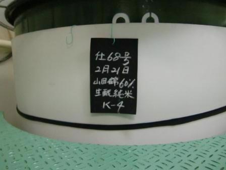Tank # 68, Yamada Nishiki @ 60%, Kimoto, K4 Yeast