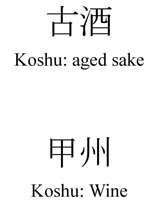Koshu vs Koshu