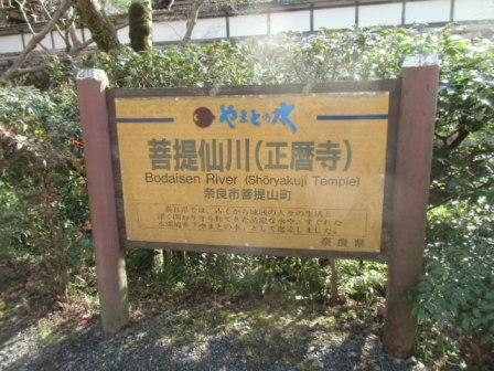 Bodaisen River and its history
