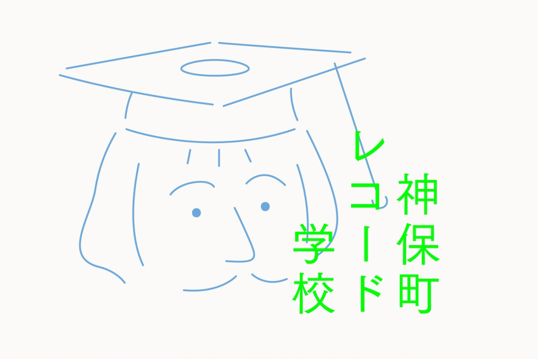 TRANS ARTS TOKYO 2017『美学校 presents 神保町レコード学校 課外授業』
