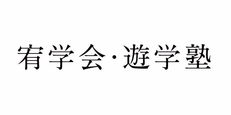 特別講座「宥学会・遊学塾」第46回「松澤宥論・第二回:「松澤宥幻想」」講師:千葉成夫