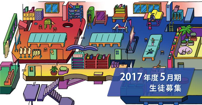 2017年度5月期募集教程説明会
