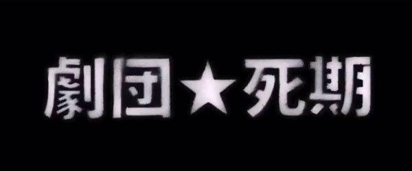 「会田誠の月イチぼったくりBAR」第10夜 ゲスト:オルタナティブ人形劇団「劇団★死期」