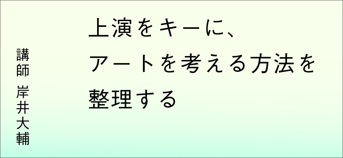 http://bigakko.jp/opn_lctr/kishii-johen-2017