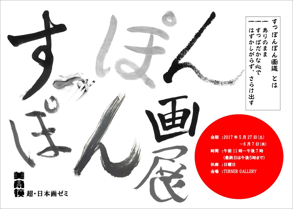 超・日本画ゼミ「すっぽんぽん画」展