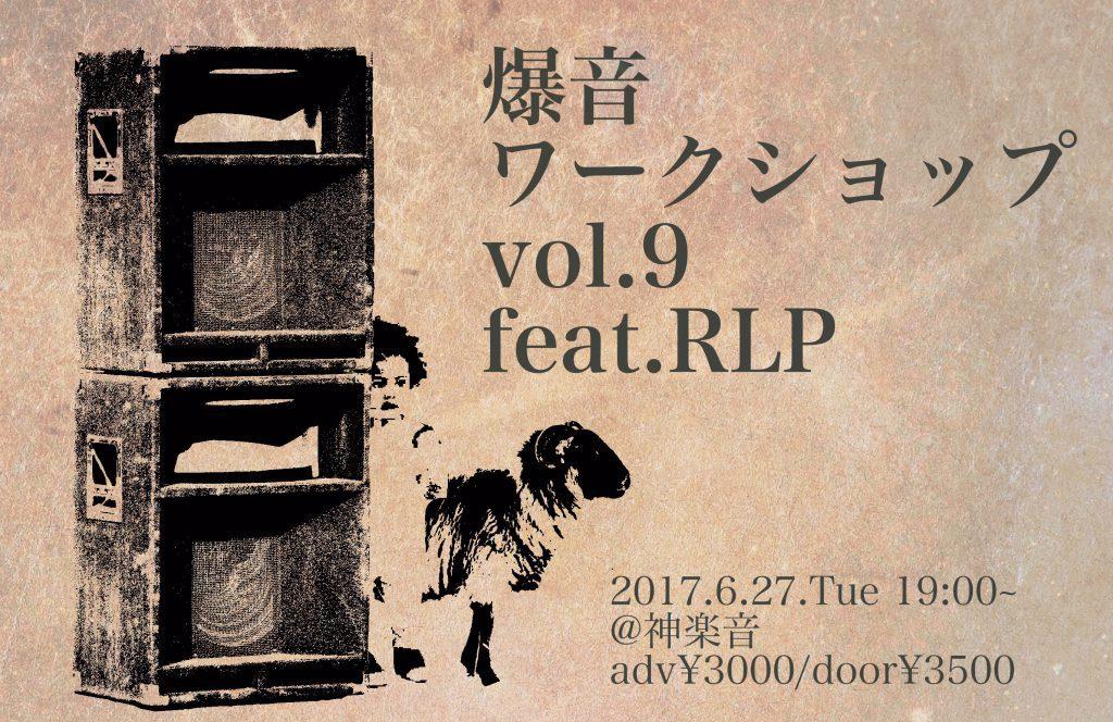 爆音ワークショップvol.9 feat. RLP 〜フロアで使えるサウンドを作る〜