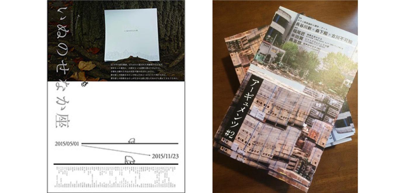 「いぬのせなか座×アーギュメンツ#2 トークイベント」山本浩貴× 福尾匠