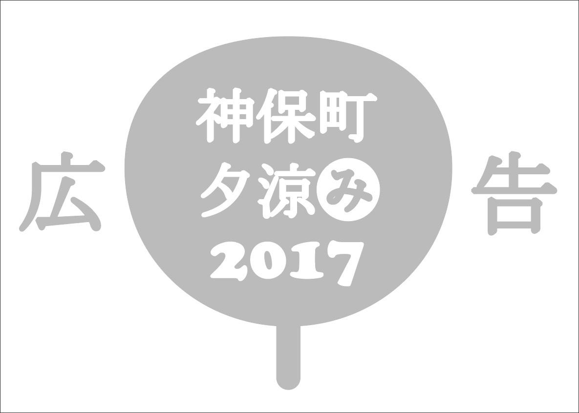 神保町夕涼み2017