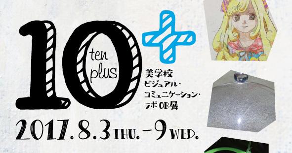 「10+」〜美学校ビジュアル・コミュニケーション・ラボOB展〜