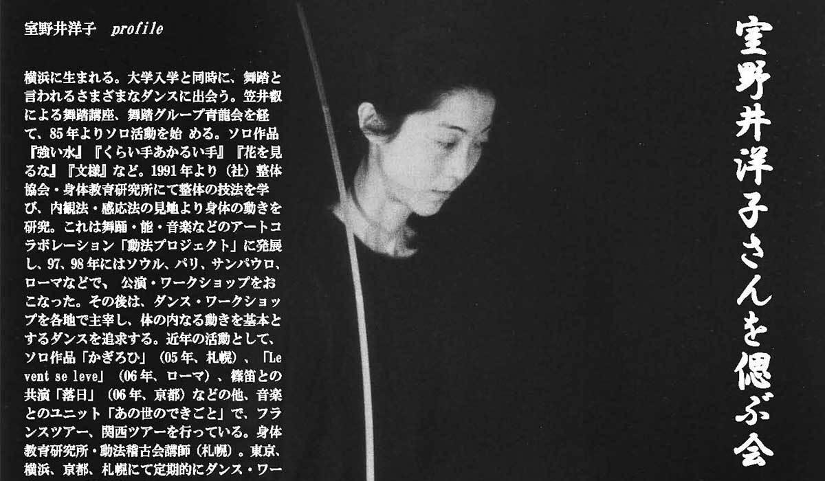 室野井洋子さんを偲ぶ会