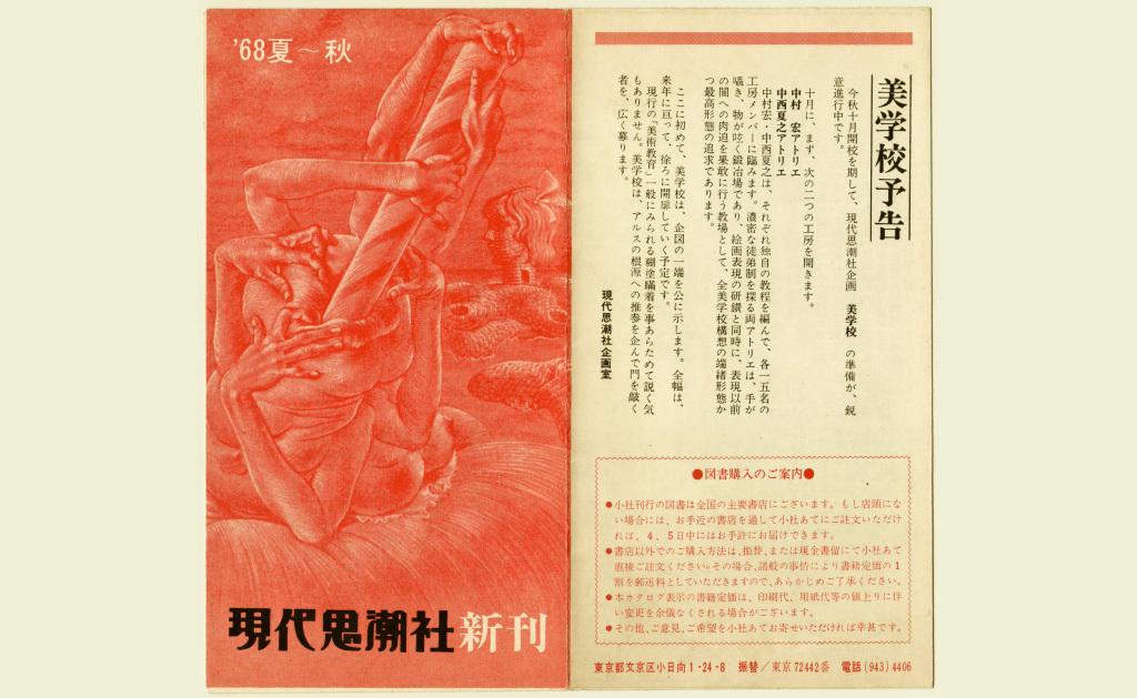 美学校オーラルヒストリー・アーカイブ 第2回 ゲスト:岸野雄一(音楽コースコーディネーター)