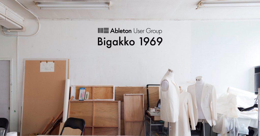 「Ableton User Group Bigakko 1969」キックオフ・ミーティング