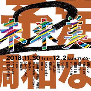 「未来美術専門学校アート科」による展覧会のお知らせ