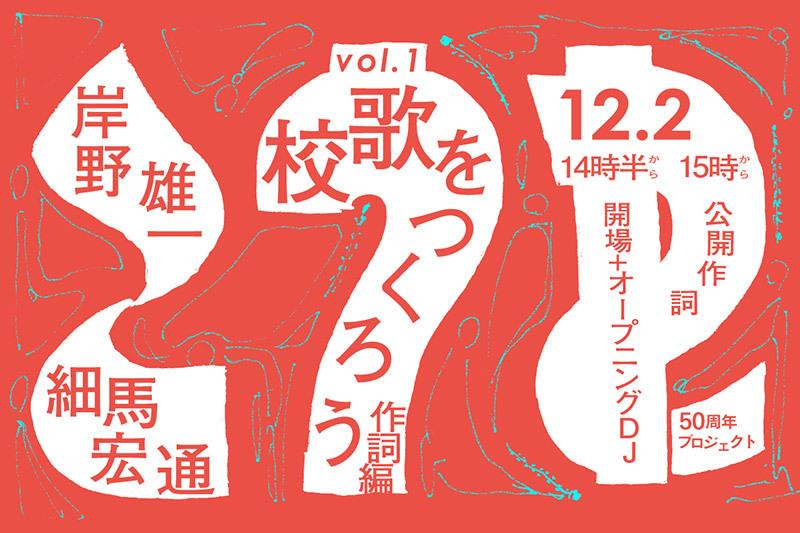 【50周年プロジェクト】美学校 校歌をつくろう vol.1 〜作詞編〜