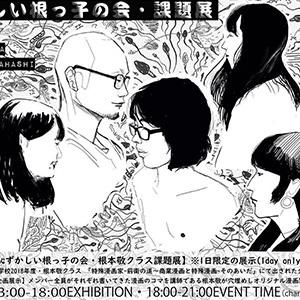 「特殊漫画家-前衛の道」課題展のお知らせ