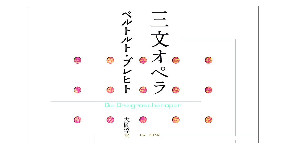 大岡淳×岸井大輔「お前、いま、ブレヒトっていったけどさ、読んだことあんの?三文オペラは?」