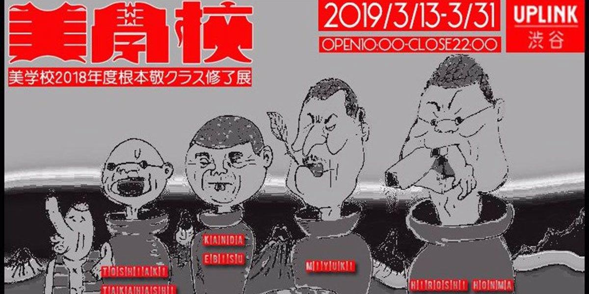 「特殊漫画家-前衛の道〜商業漫画と特殊漫画-そのあいだ〜」2018年度修了展