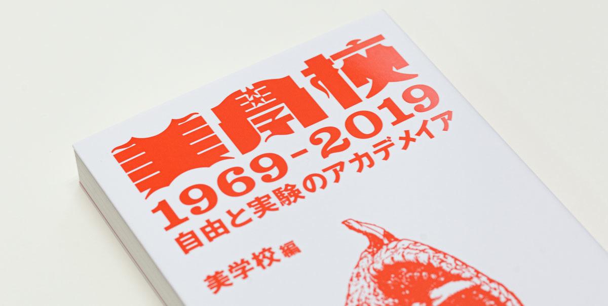 『美学校1969-2019: 自由と実験のアカデメイア』