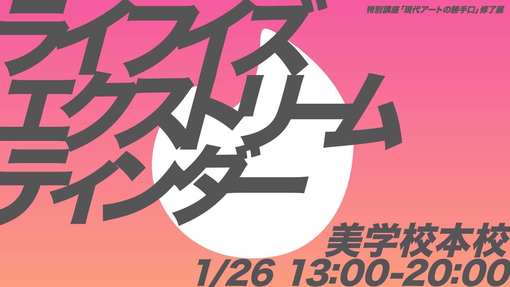 特別講座「現代アートの勝手口」修了展「ライフイズエクストリームティンダー」