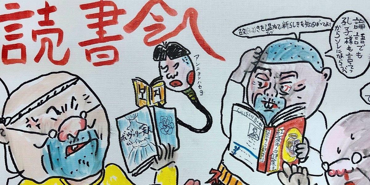 美学校読書会 課題本・南伸坊「私のイラストレーション史」