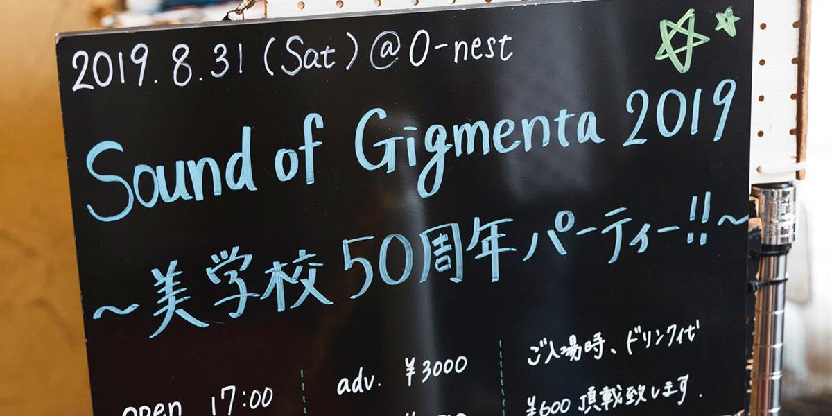 レポート:50周年記念イベント「Sound Of Gigmenta」
