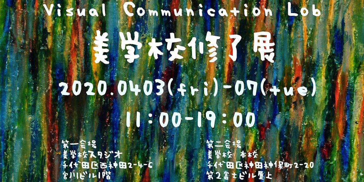 「ビジュアル・コミュニケーション・ラボ」2019年度 修了展