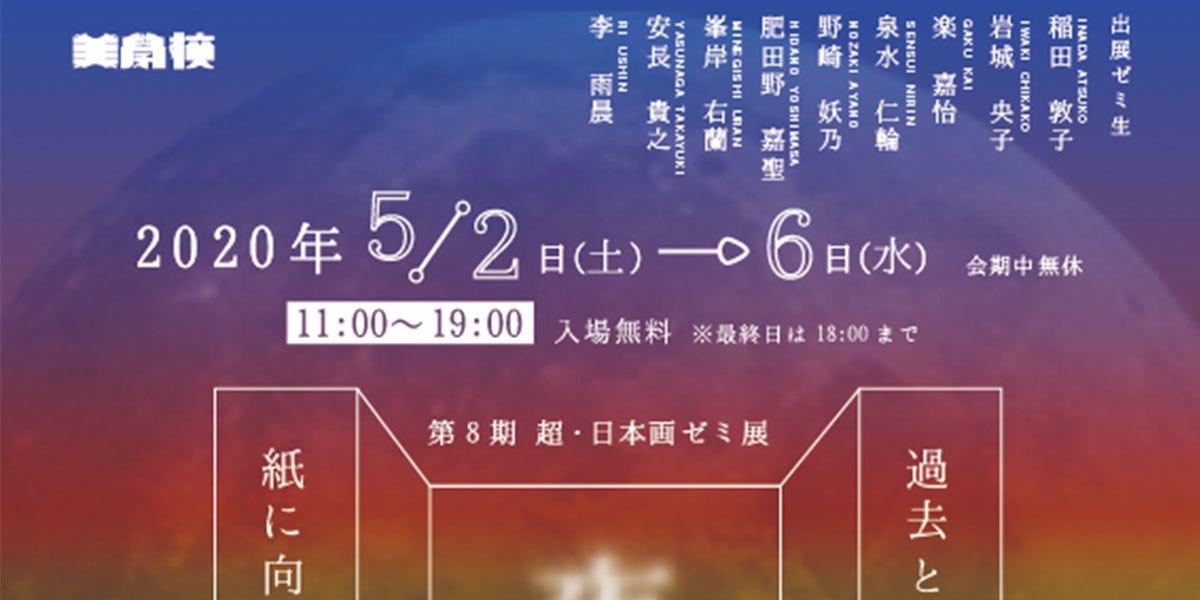 8th 超・日本画ゼミ展「夜明け前 -過去と現在を往還しながらイメージを探り紙に向かいそして他者へ繋がる視界を拓く-」