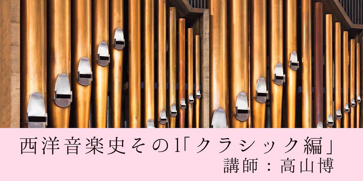 『今更聞けない基礎教養講座シリーズ』〜西洋音楽史その1「クラシック編」 〜 高山博