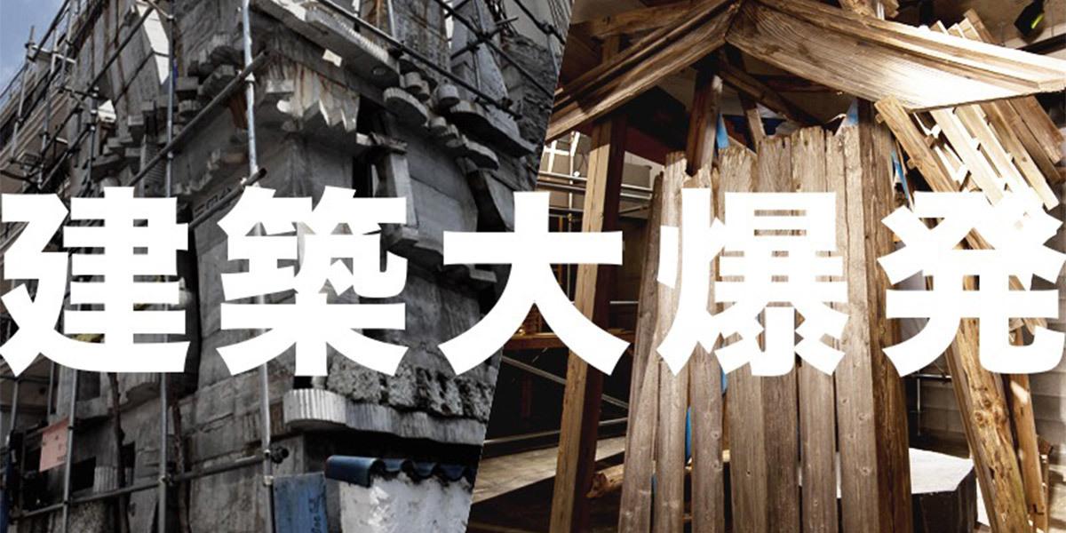 特別講座「建築大爆発 導入編」講師:岡啓輔、秋山佑太