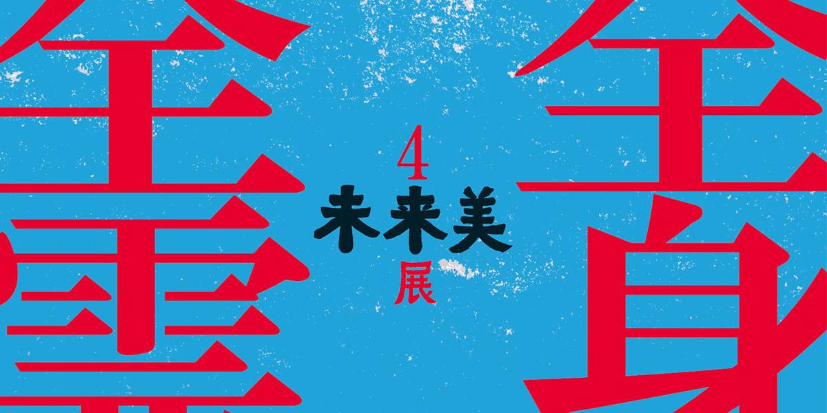 未来美展 4  「全身全霊」