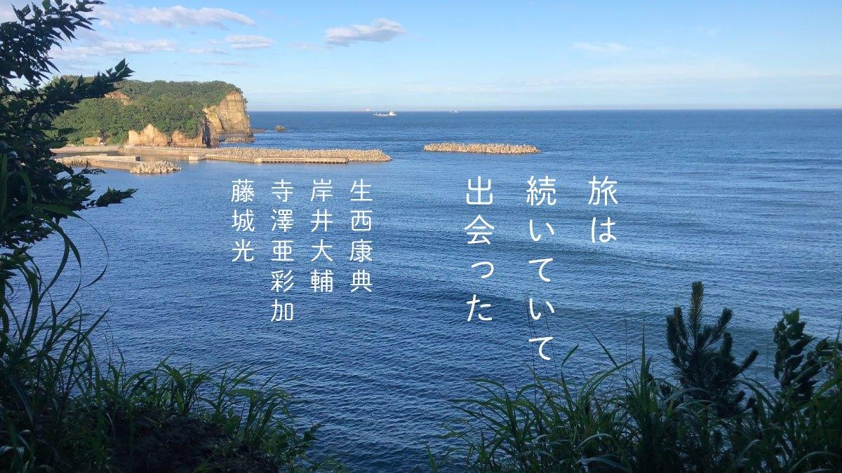 トークイベント「旅は続いていて出会った」出演:生西康典、岸井大輔、寺澤亜彩加、藤城光