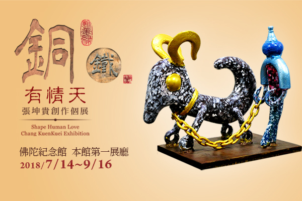 http://www.fgsbmc.org.tw/news_exhibition.aspx