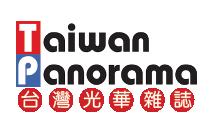 https://www.taiwan-panorama.com/Articles/Details?Guid=c8e0ae61-c695-483f-90a4-708f22b292aa&CatId=1