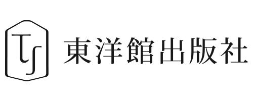 東洋館出版社