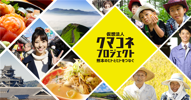 熊本人ネットワーク交流会 in 東京
